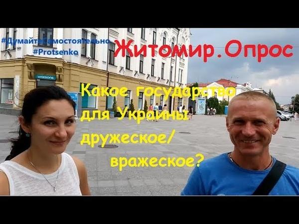 Житомир. Опрос. Какое государство для Украины дружескоевражеское