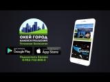 Окей Город Каменск-Уральский
