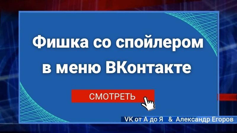 Фишка со спойлером в меню группы ВКонтакте