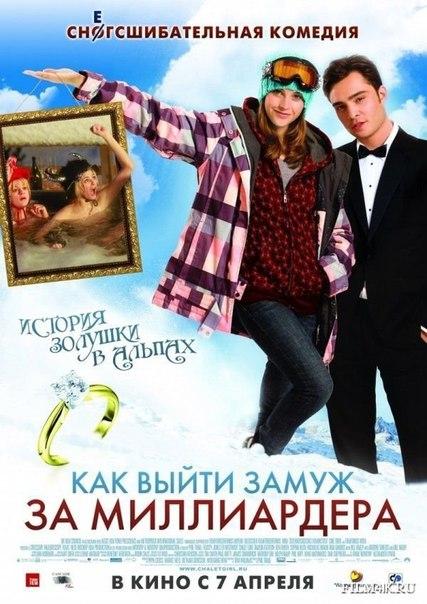 Как выйти замуж за миллиардера (2011)
