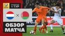21.03.2019 Нидерланды - Белоруссия - 4:0. Обзор отборочного матча Евро-2020