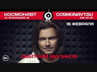 Приглашение на концерт 16 февраля от Дмитрия Маликова