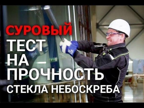 Стекла Лахта Центра - испытание на прочность / Lakhta Center - Severe strength test of glass