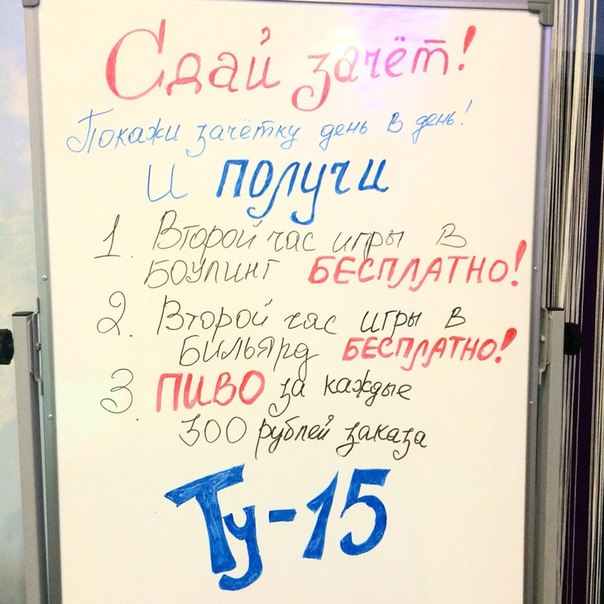 ту 15: