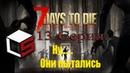 7 Days to Die. Хардкорное выживание в зомби апокалипсисе. 13. Кровавая луна. Они пытались пройти.