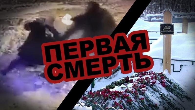 Бандитская Казань 2019 Первая смерть