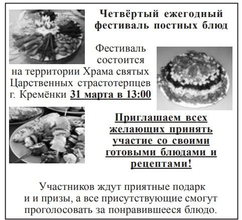 Фестиваль постных блюд в Кремёнках