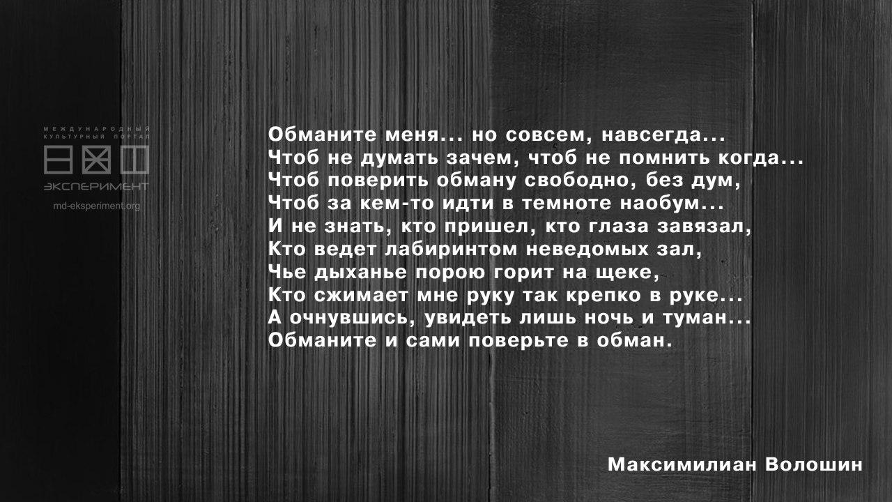 Максимилиан Волошин. Обманите меня...