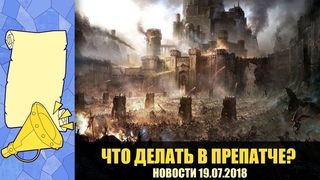 Что делать в препатче Хроники том 3 на русском. Blizzard на Игромире | Новости Warcraft