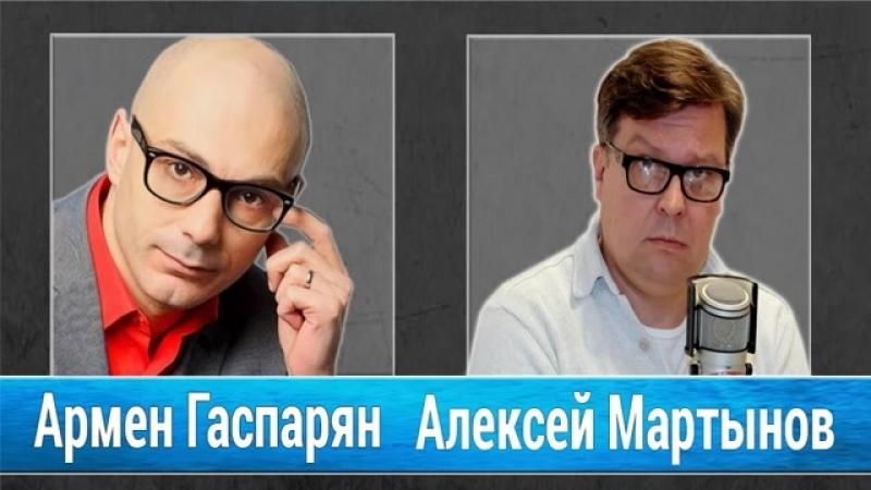Армен Гаспарян,Алексей Мартынов   22.09.2018