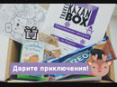 Kazan Travel BOX / квест-прогулка по Казани