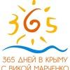 365 Дней в Крыму с Викой Марченко