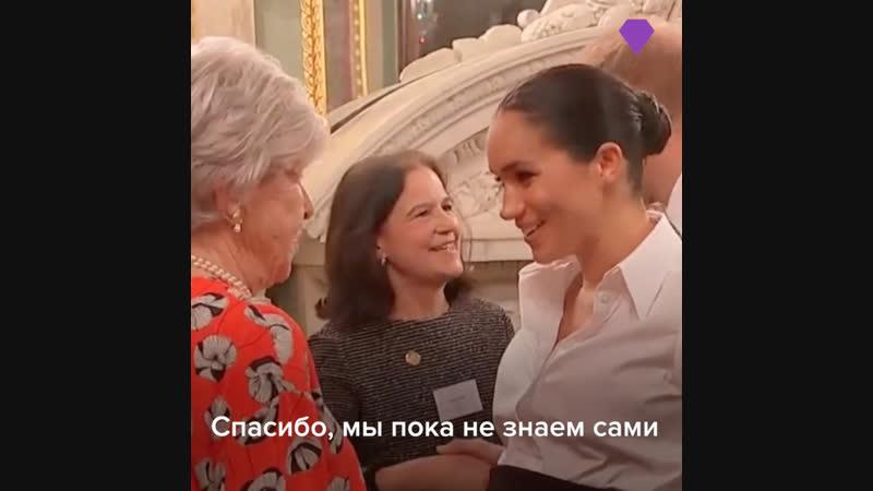 Меган заговорила о малыше на церемонии вручения премий Endeavour Fund Awards🤗