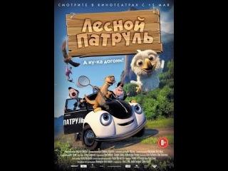 Лесной патруль Русский трейлер '2014' HD