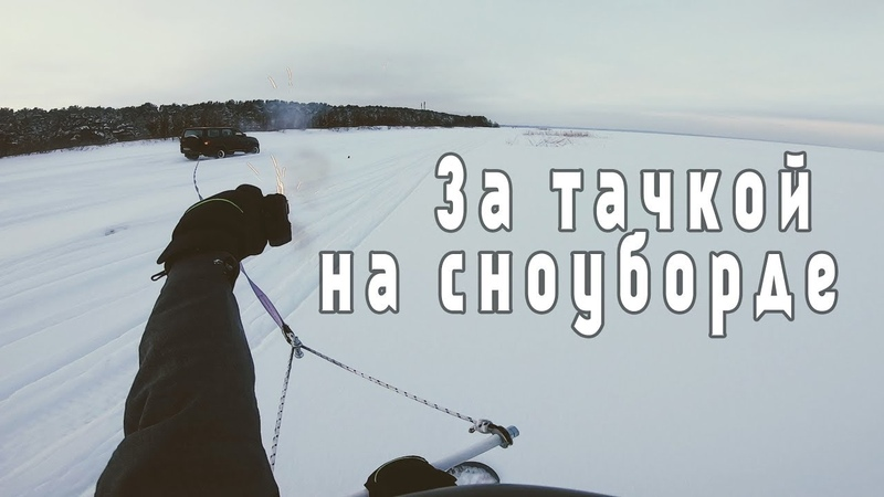 На сноуборде по ладожскому озеру