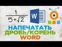 Как Напечатать Дробь, Корень в Word Математические Символы в Word