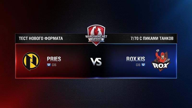 ROX.KIS vs. PRIES.G2A Match 2 WGL RU Test Tournament 7/70