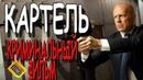 **КАРТЕЛЬ** Русские боевики 2019 новинки HD 1080P