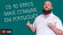 Os 10 erros mais comuns na Língua Portuguesa [Prof. Noslen]