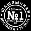 Кафе У Романа - Шашлычная №1 ул.30лет октября до