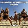 4 чемпионат по волейболу среди танцоров 26 июля