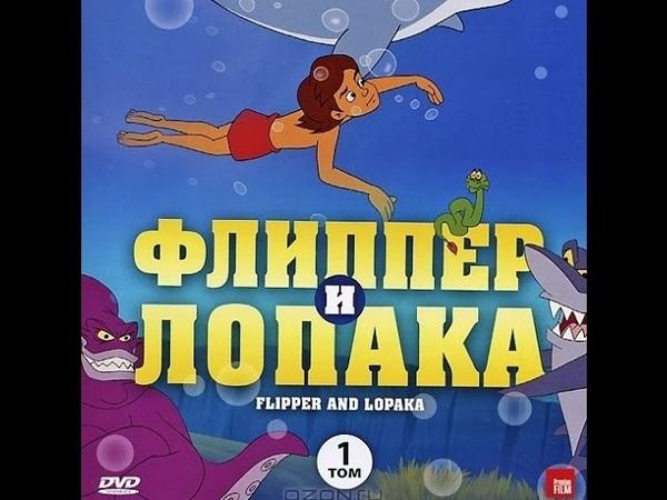 Флиппер и Лопака 1 сезон 1 серия Потерянный город