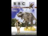 BBC_Walking_With_Dinosaurs_Gigantskiy_Kogot_(The.Giant.Claw) - часть 2