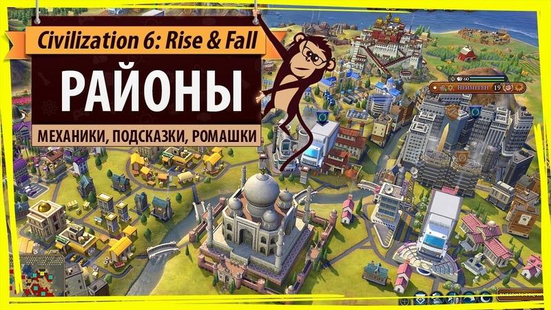 Районы в Sid Meiers Civilization VI: Rise Fall. Гайд, руководство, прохождение, помощь