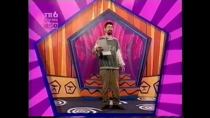 Анонсы, заставки и реклама (ТВ-6, 05.09.1997) Pepsi, Доктор Мом, Она