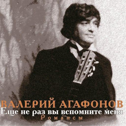 Валерий Агафонов альбом Ещё не раз вы вспомните меня