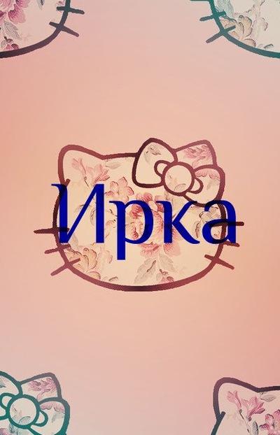 Иришка Гридина, 13 апреля 1999, Харьков, id192723608