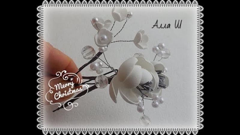 МК Квіти із фоамірану на шпільці до нового року. Цветы из фоамирана на шпильках к новому году.