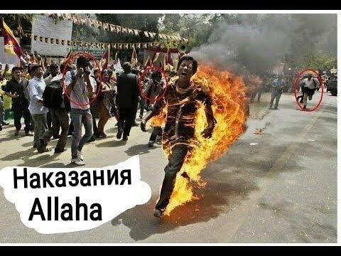 Наказание Allaha Бирма