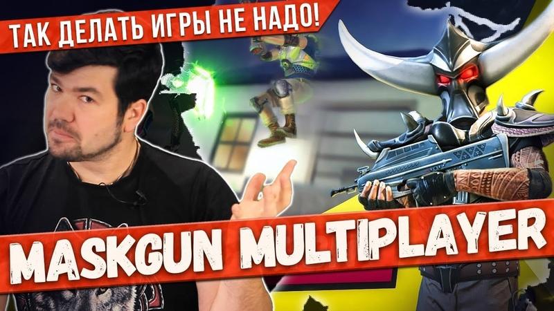 📱MaskGun Multiplayer FPS как НЕ НАДО делать онлайн шутеры Обзоры лучших мобильных игр