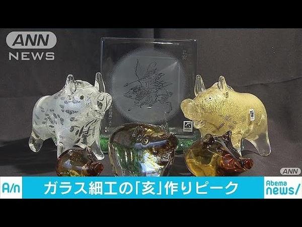 「亥」のガラス細工作りがピーク 群馬・みなかみ町(18/12/15)