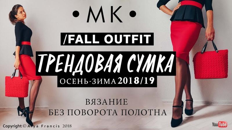 DIY Tutorial Crochet Casual Friday Handbag with Lining🎒 ВЯЗАНАЯ СУМКА TREND 2018 19 BOLSA
