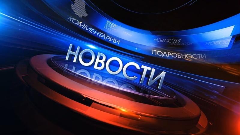 Васильевская насосная станция снова под огнём ВСУ. Новости. 21.05.19 (1100)