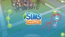 🆘️ Как взломать Sims Freeplay на Vip БЕЗ РУТ
