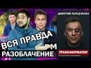 ⚠️Разоблачение Трансформатора- вся правда   Дмитрий Портнягин вернулся в 90-е   Нападение на Тимофея
