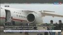 Новости на Россия 24 Из за непогоды невозможно добраться до полигона Пхунгери в КНДР