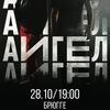 Аигел|28 октября - Минск|Брюгге