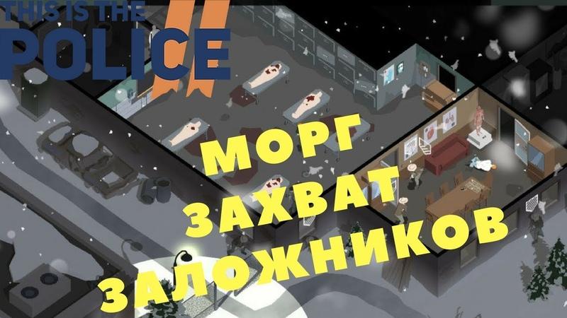 This is the Police 2 МОРГ ЗАХВАТ ЗАЛОЖНИКОВ ПРОХОЖДЕНИЕ ИГРЫ 8