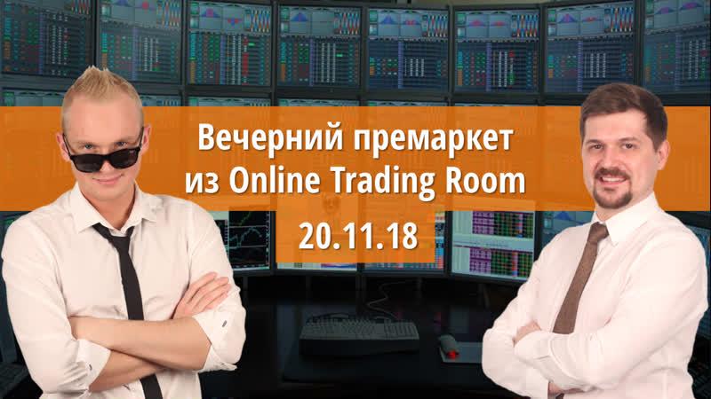 Трейдеры торгуют на бирже в прямом эфире!
