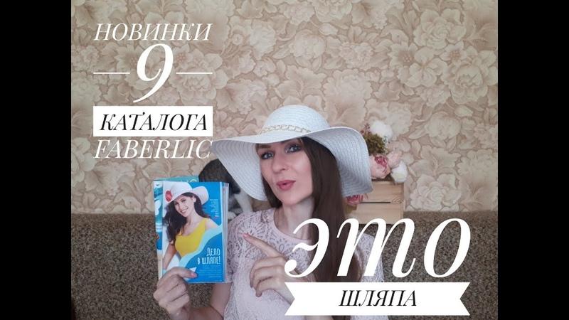 Заказ по 8 каталогу FABERLIC НОВИНКИ BLOOM СветланаКузнецова