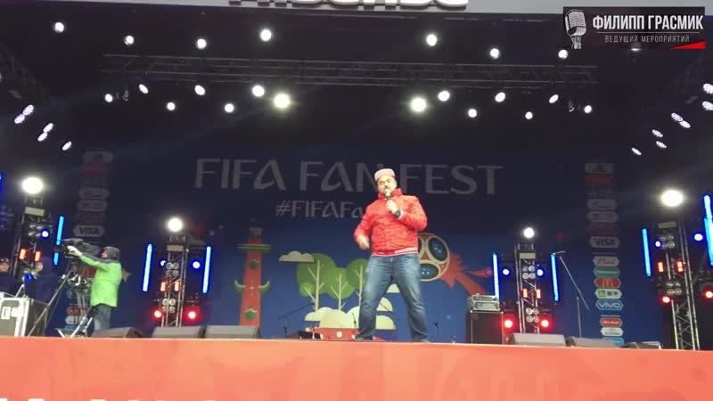FIFA FAN FEST SPB 2018. Фестиваль болельщиков ЧМ по футболу на Конюшенной площади СПб. Ведущий Филипп Грасмик