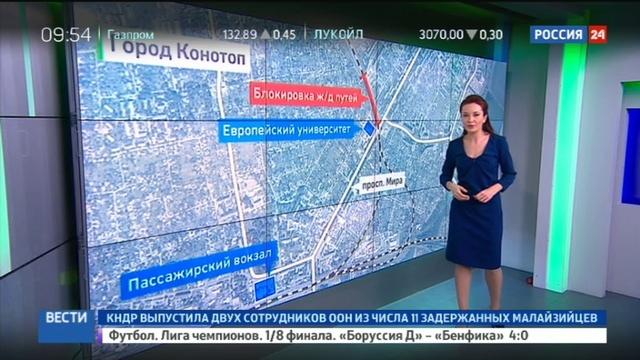 Новости на Россия 24 • Жители Конотопа прогнали участников блокады поездов из России