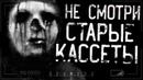 Истории на ночь - НЕ СМОТРИ СТАРЫЕ КАССЕТЫ!