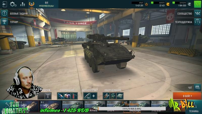НАГИБАЕМ В ТАНКАХ Tank Force Играем в бесплатные танки