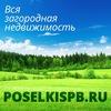 """""""ПоселкиСПб"""" - все о загородной недвижимости"""
