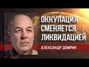 Александр Домрин Россию выдоили и теперь отрезают куски